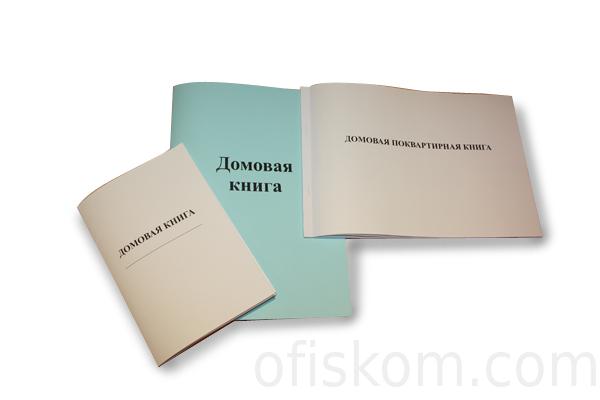 Книга Домовая АССОРТИ / tovaribratska.okis.ru